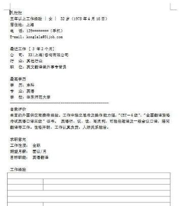 【英语专业毕业生简历模板下载】英语专业毕业生简历模板